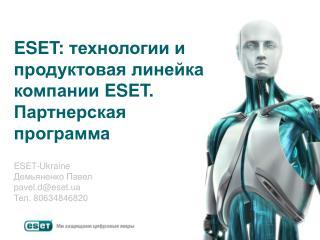 ESET:  технологии и продуктовая линейка компании  ESET . Партнерская программа