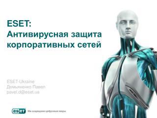 ESET:  Антивирусная защита корпоративных сетей