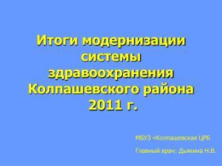 Итоги модернизации системы здравоохранения Колпашевского района   2011 г.