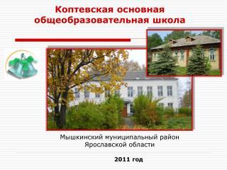 Мышкинский муниципальный район     Ярославской области