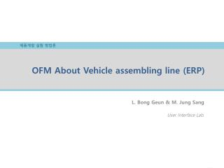 OFM About Vehicle assembling line ( ERP)