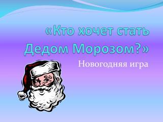 «Кто хочет стать Дедом Морозом?»