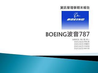 資訊管理學期末報告 BOEING 波音 787