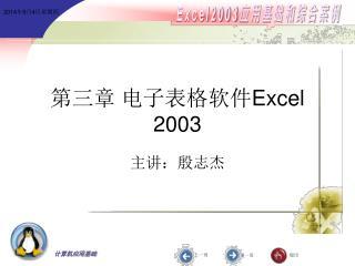 第三章 电子表格软件 Excel 2003
