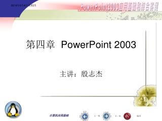 第 四章 PowerPoint 2003
