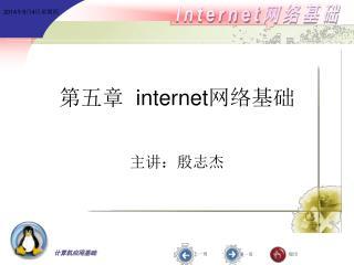 第五章   internet 网络基础