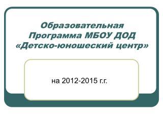 Образовательная Программа МБОУ ДОД «Детско-юношеский центр»