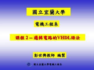課程  2 --  邏輯電路的 VHDL 語法