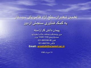 تخمين تبخير از سطح آزاد هامونهای سيستان  به کمک فنآوری سنجش از دور