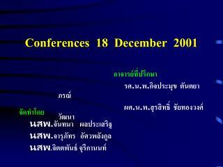 Conferences  18  December  2001