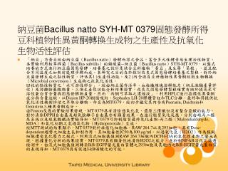 納豆菌 Bacillus natto SYH-MT 0379 固態發酵所得豆科植物性異黃酮轉換生成物之生產性及抗氧化生物活性評估