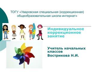ТОГУ «Уваровская специальная (коррекционная) общеобразовательная школа-интернат»
