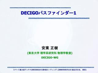 DECIGO パスファインダー 1