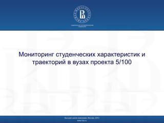 Мониторинг студенческих характеристик и траекторий в вузах проекта 5/100