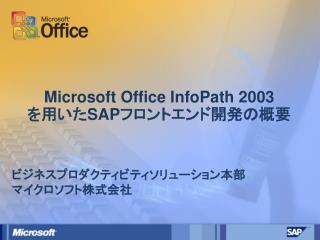 Microsoft Office InfoPath 2003 を用いた SAP フロントエンド開発の概要