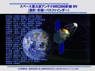スペース重力波アンテナ DECIGO 計画  XV (設計・計画・パスファインダー)