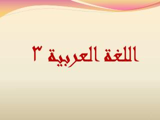 اللغة العربية ٣