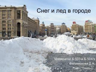 Снег и лед в городе