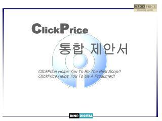 C lick P rice 통합 제안서