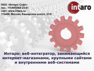 ООО  « Интаро  Софт »  тел.: +7(495)9 68-23-61 сайт:  www . intaro . ru