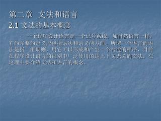 第二章  文法和语言 2.1  文法的基本概念