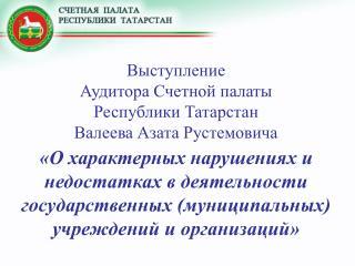 Выступление  Аудитора Счетной палаты  Республики Татарстан Валеева Азата Рустемовича