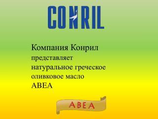 Компания Конрил  представляет натуральное  греческое оливковое масло  ABEA