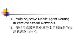 1 、 Multi-objective Mobile Agent Routing in Wireless Sensor Networks 1 、无线传感器网络中基于多目标监测的移动代理路由技术