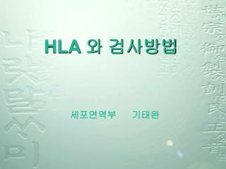 HLA  와 검사방법