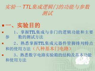 实验一  TTL 集成逻辑门的功能与参数测试