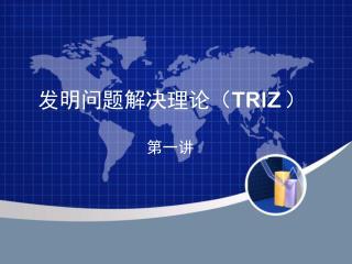 发明问题解决理论( TRIZ )