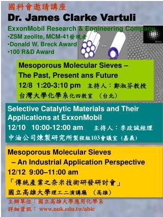 Mesoporous Molecular Sieves –  The Past, Present ans Future 12/8  1:20-3:10 pm    主持人:鄭淑芬教授