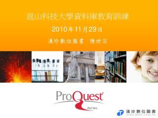 崑山科技大學資料庫教育訓練 2010 年 11 月 29 日 漢珍數位圖書   陳世宗