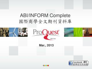 ABI/INFORM Complete 國際商學全文期刊資料庫