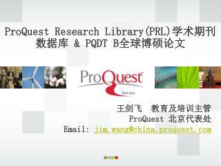ProQuest Research Library(PRL) 学术期刊数据库  & PQDT B 全球博硕论文