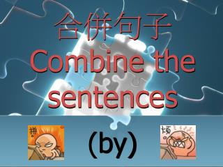 合併句子 Combine the sentences