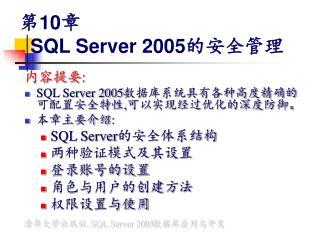 第 10 章  SQL Server 2005 的安全管理