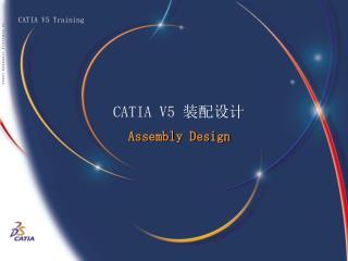 CATIA V5  装配设计