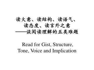 读大意、读结构、读语气、 读态度、读言外之意 —— 谈阅读理解的五类难题