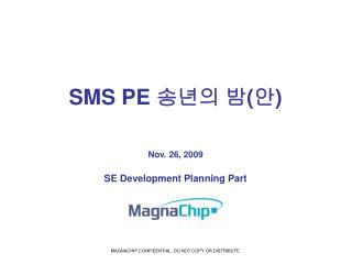 SMS PE  송년의 밤 ( 안 )