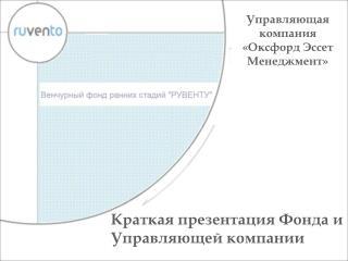 Краткая презентация Фонда и Управляющей компании