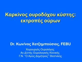 Καρκίνος ουροδόχου κύστης :   εκτροπές ούρων Dr.  Κων/νος Χατζημπούσιος,  FEBU