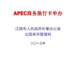 APEC 商务旅行卡申办