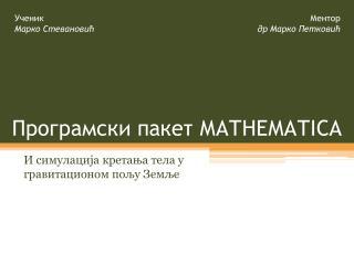 Програмски пакет МАТНЕМАТ I СА
