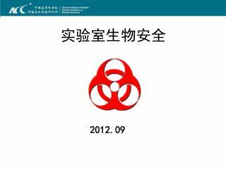 实验室生物安全