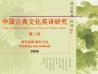 中国古典文化英译研究 Study on English Translation of Classical Chinese Culture 第二讲 研究思路 探究方法