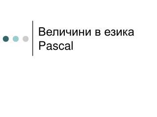 Величини в езика  Pascal