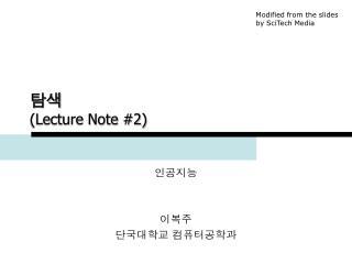 탐색 (Lecture Note #2)