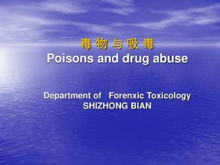 毒 物 与 吸 毒 Poisons and drug abuse Department of   Forenxic Toxicology SHIZHONG BIAN