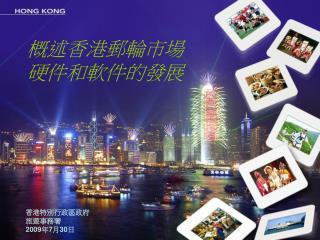 香港特別行政區政府 旅遊事務署 2009 年 7 月 30 日